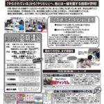 2016 河原塾の夏期講習
