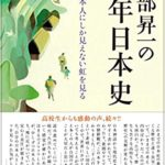 少年日本史